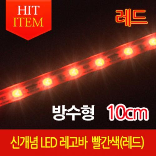 방수 LED바 빨간색(레드) 10cm 레고바 국산 매장조명 제작 DK-1942 ...