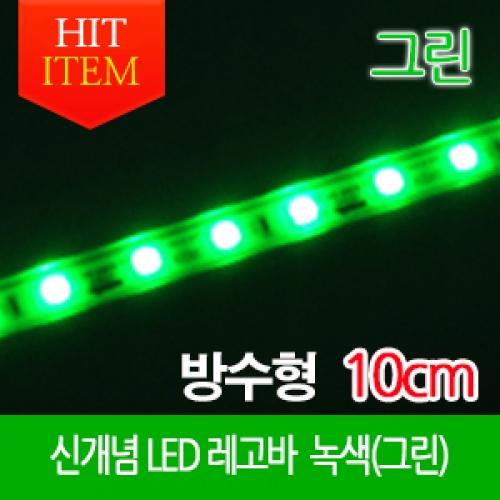 방수 LED바 녹색(그린) 레고바 10cm 국산 LED조명 DK-1880 대경 LED - LED ...