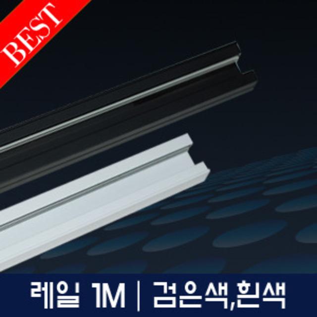대경엘이디 - [대경LED] 레일1M단위판매(흰색/검정색) LED조명, 레일 ...