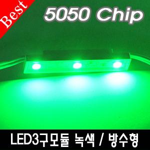 LED모듈 3구 녹색 LED3구 모듈 LED조명 DK-1888 대경엘이디 - LED 조명 ...