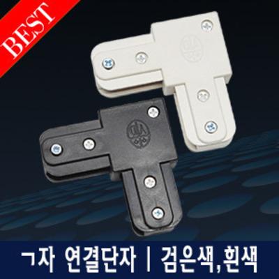 ㄱ자 연결단자 (흰색/검정색) LED조명 레일조명 룸조명 인테리어 ...